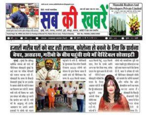 Radhe Maa charity