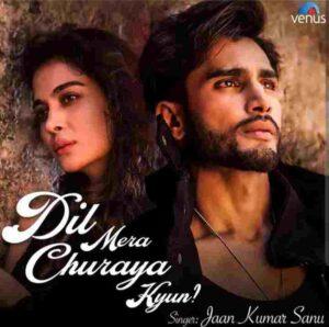 Jaan Kumar Shanu's song