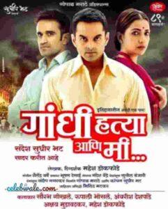 Akshay Mudwadkar serials gandhi hatya