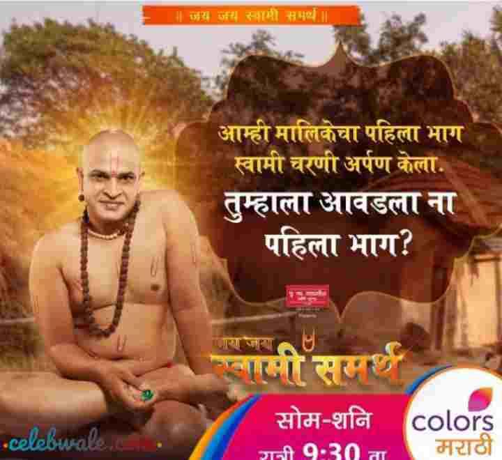 Jai Jai Swami Samarth (Colors TV Marathi)