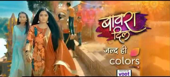 Bawara Dil serial