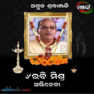 odia actor rabi mishra died