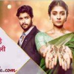 Mehndi Hai Rachne Waali serial