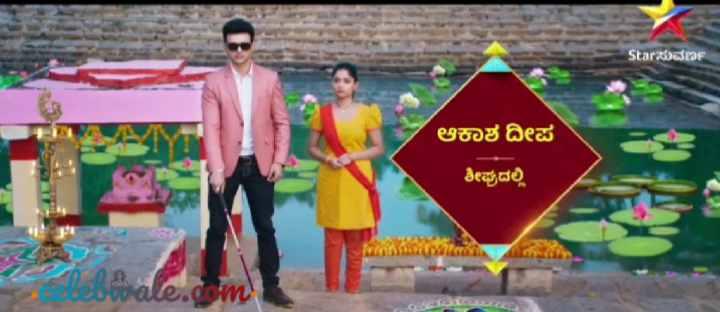 Akasha Deepa Kannada TV Serial