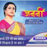 Janani TV Serial