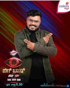 Manju Pavagada bigg boss kannada 2021