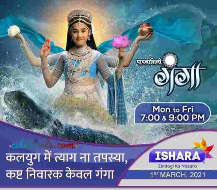 Paapnaashini Ganga TV Serial