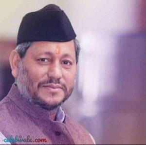 Tirath Singh Rawat celebwale