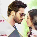 Aapki Nazron Ne Samjha tv serial