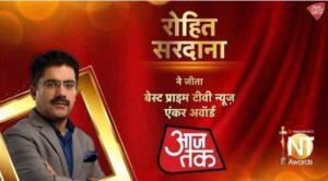 Rohit Sardana awards