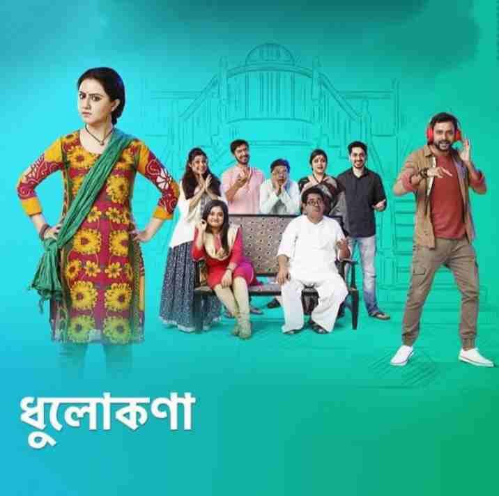 Dhulokona tv serial