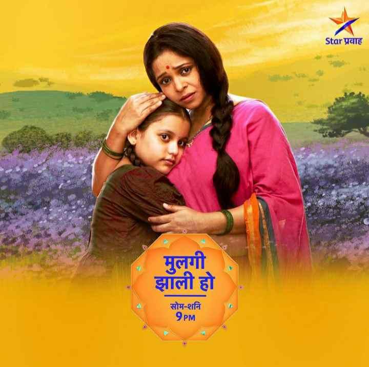 Mulgi Zali Ho tv serial