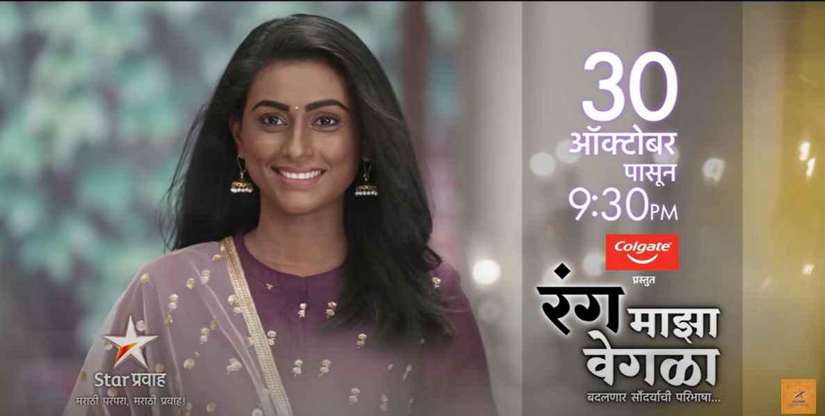 Rang Maza Vegla tv serial