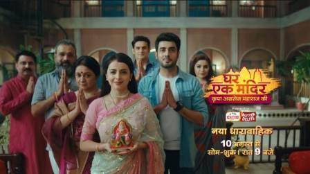 Ghar Ek Mandir Kripa Agrasen Maharaj Ki promo poster