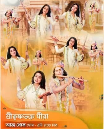 Shree Krishna Bhakto Meera Serial photo
