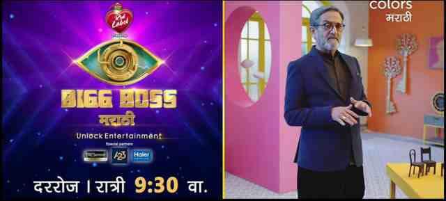 Bigg Boss Marathi Season 3