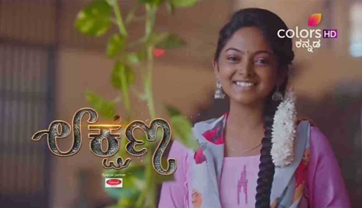 Lakshana (ಲಕ್ಷಣ) Serial