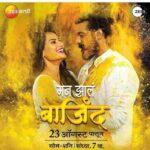 Man Jhala Bajind serial Cast
